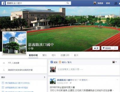 facebook溪中網路社群